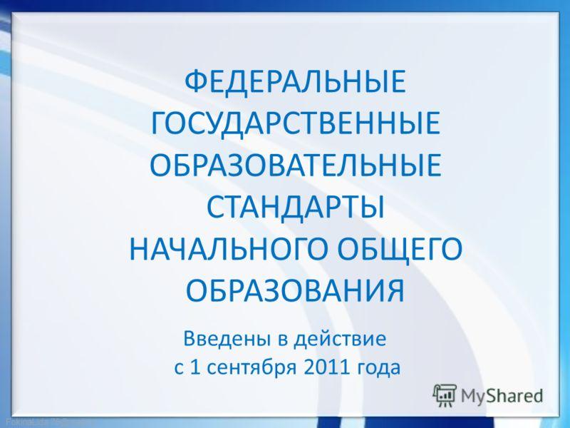 FokinaLida.75@mail.ru ФЕДЕРАЛЬНЫЕ ГОСУДАРСТВЕННЫЕ ОБРАЗОВАТЕЛЬНЫЕ СТАНДАРТЫ НАЧАЛЬНОГО ОБЩЕГО ОБРАЗОВАНИЯ Введены в действие с 1 сентября 2011 года