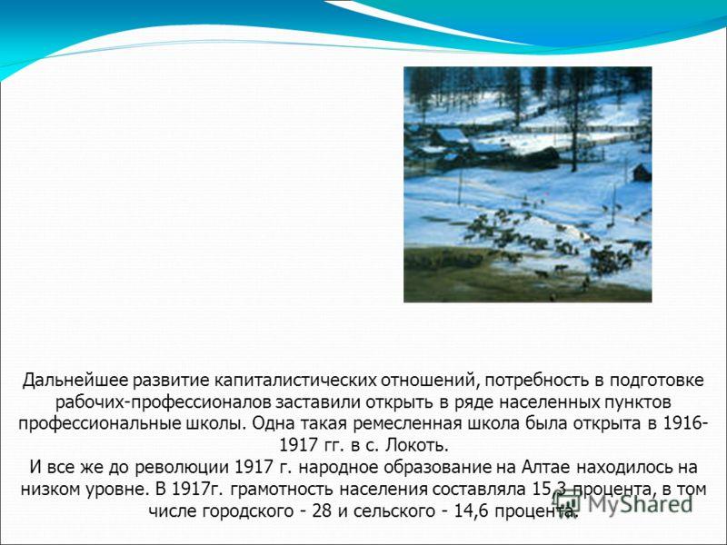 До 1861 года в культурном отношении Алтай был одним из самых отсталых регионов страны. Достаточно отметить, что к этому времени здесь насчитывалось всего 16 начальных школ. Одна из таких школ была открыта в 1850 году в с. Локоть. Отмена крепостного п