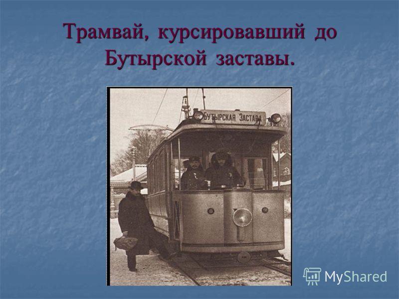 Трамвай, курсировавший до Бутырской заставы.