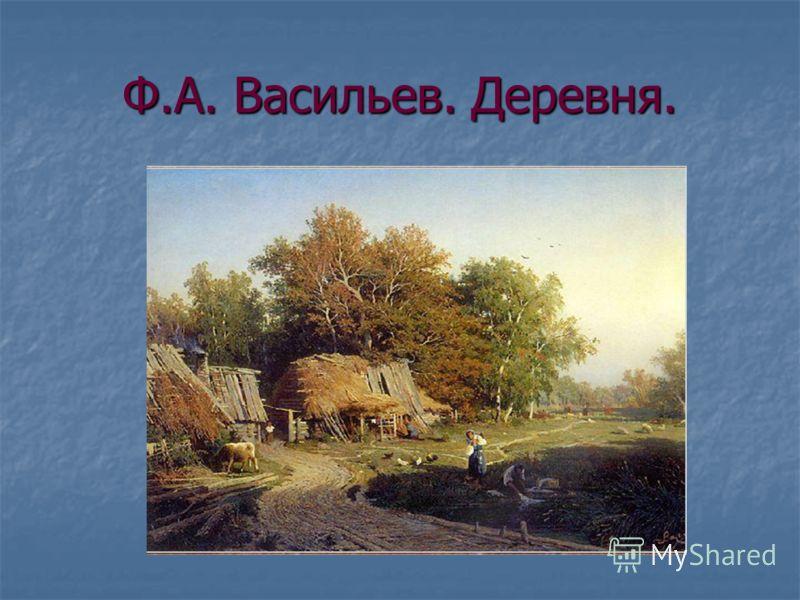 Ф.А. Васильев. Деревня.