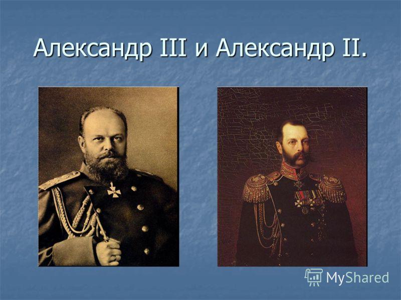 Александр III и Александр II.