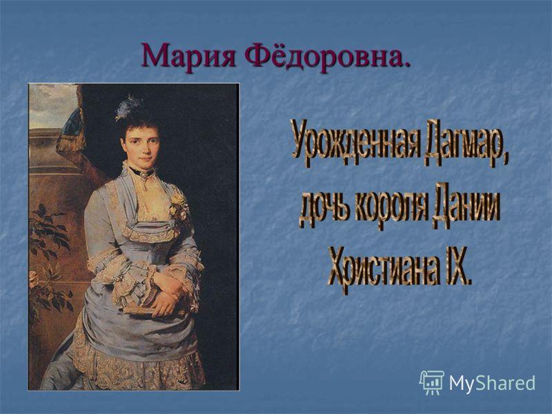 Мария Фёдоровна.