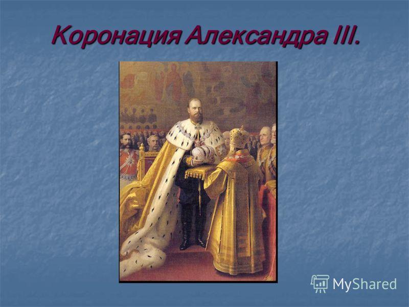 Коронация Александра III.