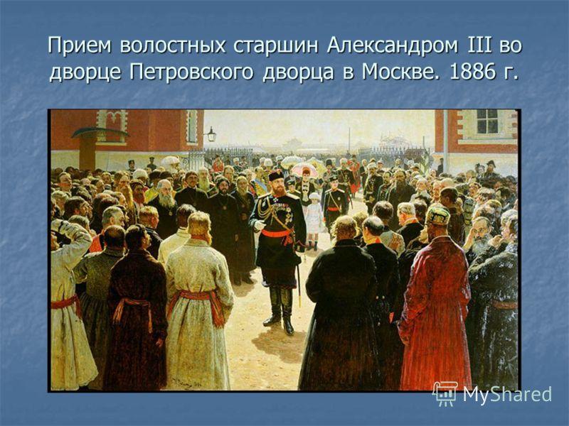 Прием волостных старшин Александром III во дворце Петровского дворца в Москве. 1886 г.
