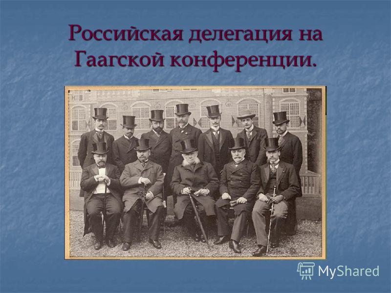 Российская делегация на Гаагской конференции.