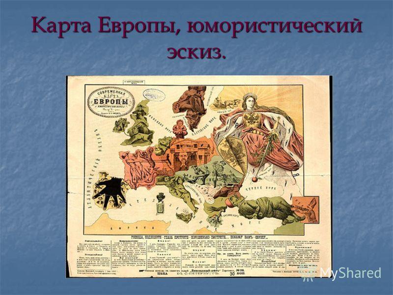 Карта Европы, юмористический эскиз.