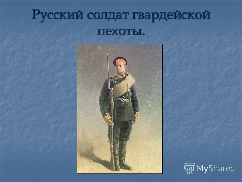 Русский солдат гвардейской пехоты.
