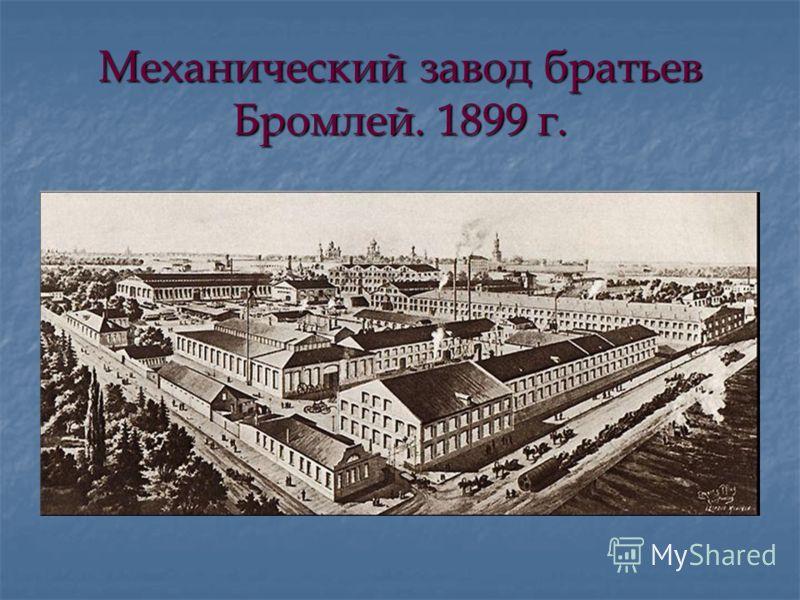 Механический завод братьев Бромлей. 1899 г.