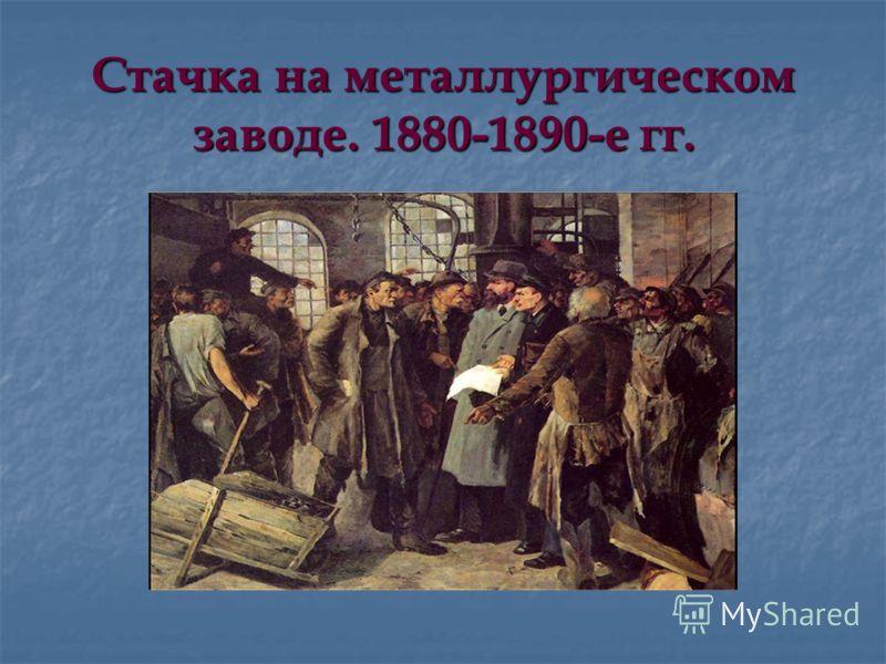 Стачка на металлургическом заводе. 1880-1890-е гг.