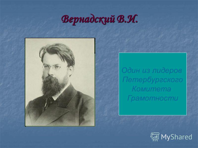 Вернадский В.И. Один из лидеров Петербургского Комитета Грамотности