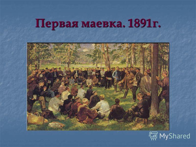 Первая маевка. 1891г.