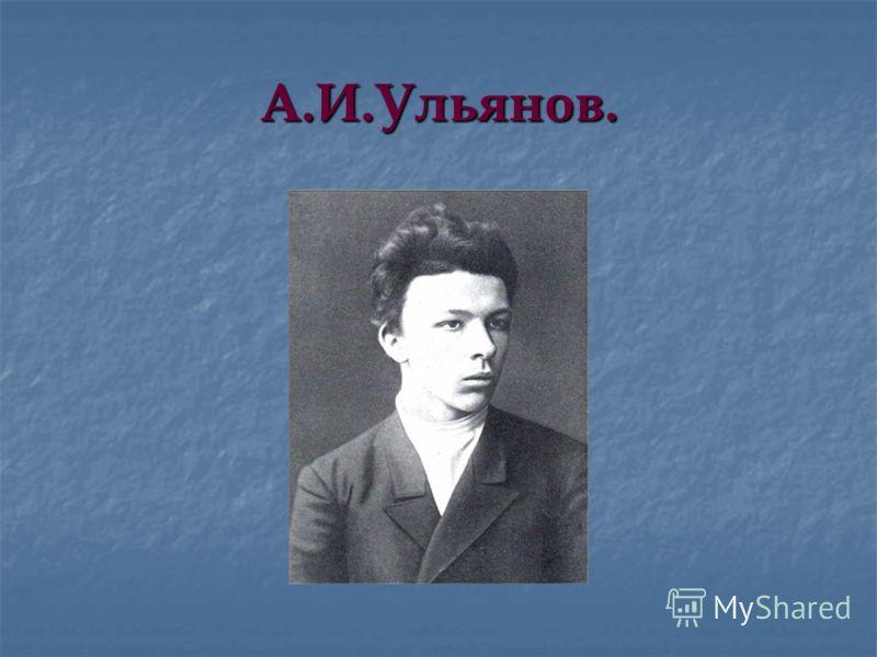 А.И.Ульянов.