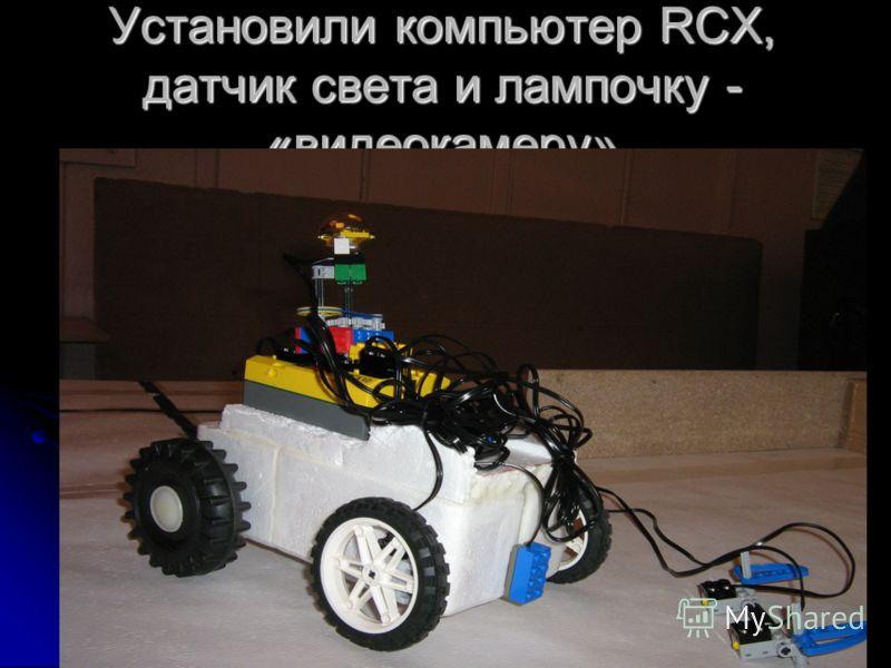 Установили компьютер RCX, датчик света и лампочку - «видеокамеру»