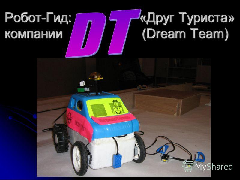 Робот-Гид: «Друг Туриста» компании (Dream Team)