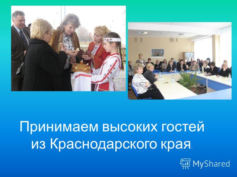 Принимаем высоких гостей из Краснодарского края.