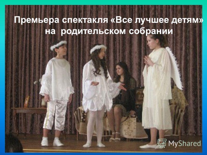 Премьера спектакля «Все лучшее детям» на родительском собрании