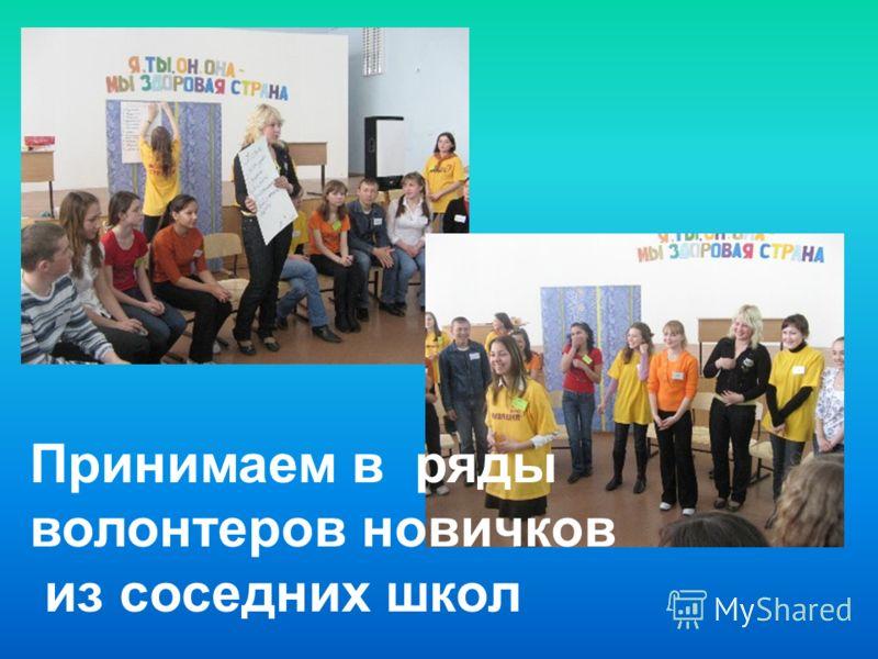 Принимаем в ряды волонтеров новичков из соседних школ