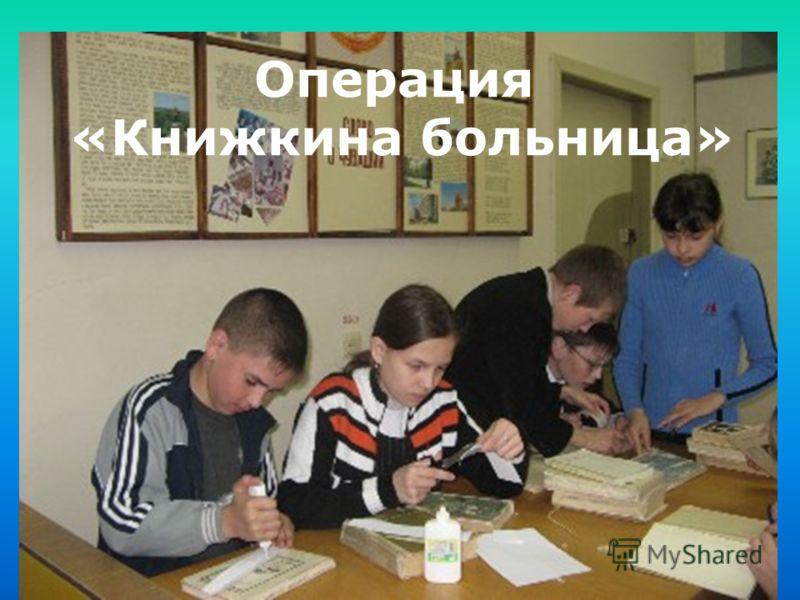 Операция «Книжкина больница»