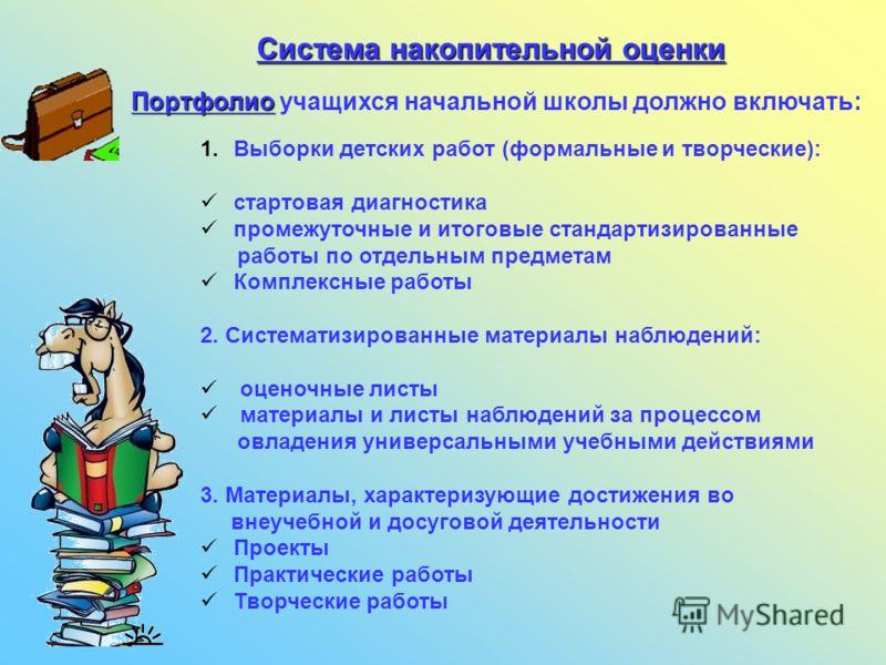 Система накопительной оценки 1.Выборки детских работ (формальные и творческие): стартовая диагностика промежуточные и итоговые стандартизированные работы по отдельным предметам Комплексные работы 2. Систематизированные материалы наблюдений: оценочные
