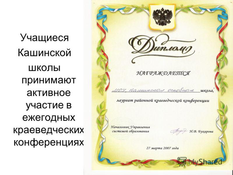 Учащиеся Кашинской школы принимают активное участие в ежегодных краеведческих конференциях