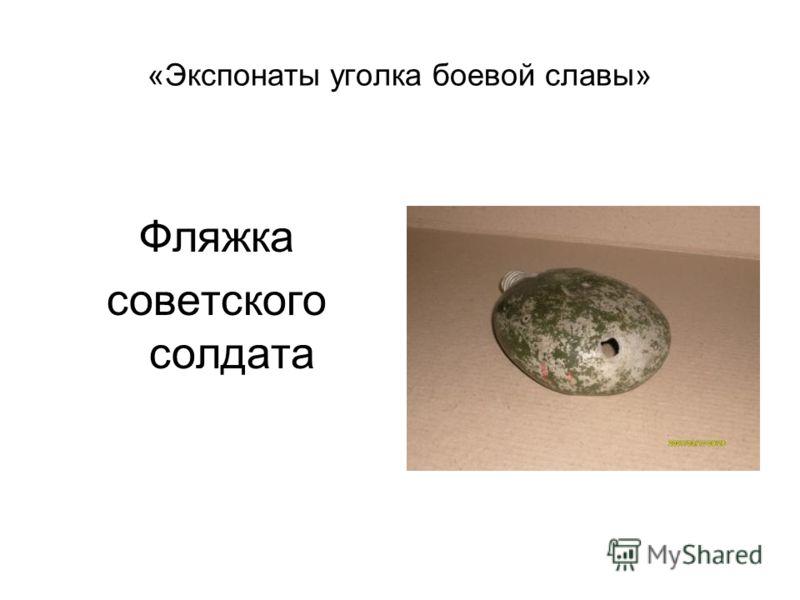 «Экспонаты уголка боевой славы» Фляжка советского солдата