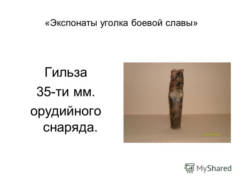 «Экспонаты уголка боевой славы» Гильза 35-ти мм. орудийного снаряда.
