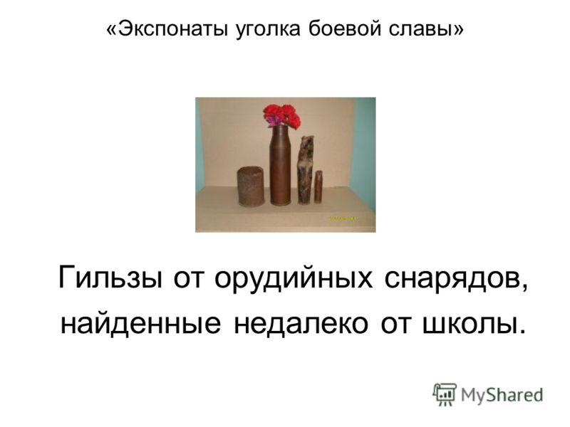 «Экспонаты уголка боевой славы» Гильзы от орудийных снарядов, найденные недалеко от школы.