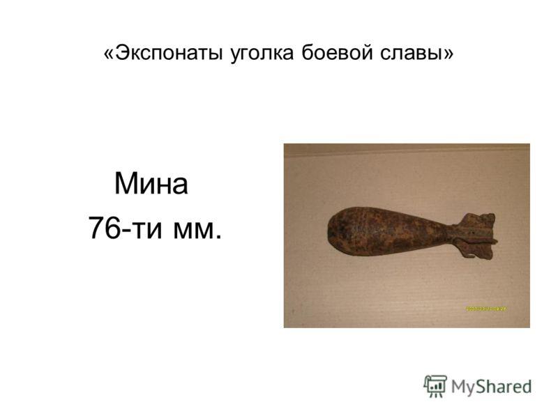 «Экспонаты уголка боевой славы» Мина 76-ти мм.