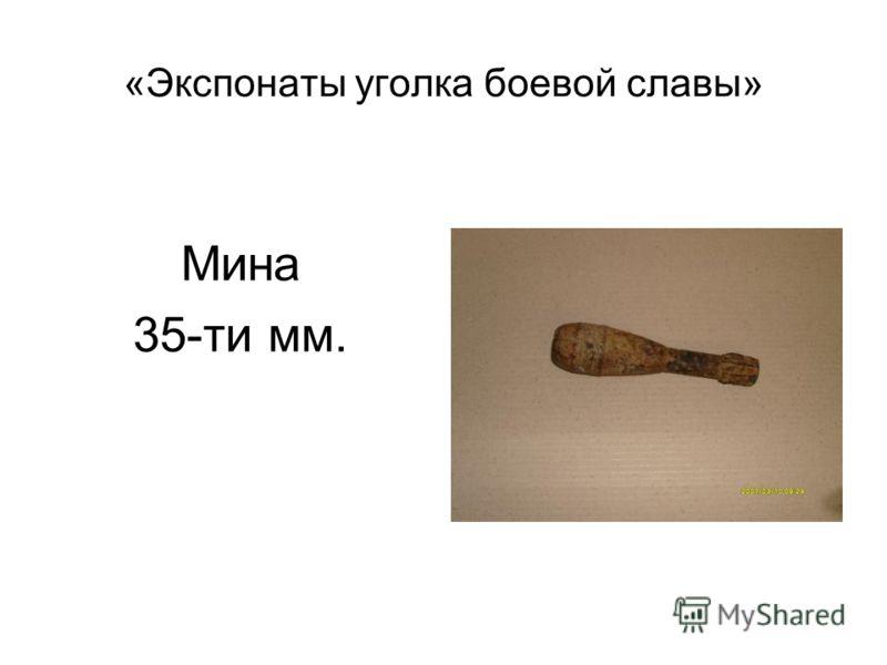 «Экспонаты уголка боевой славы» Мина 35-ти мм.