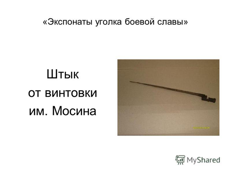 «Экспонаты уголка боевой славы» Штык от винтовки им. Мосина
