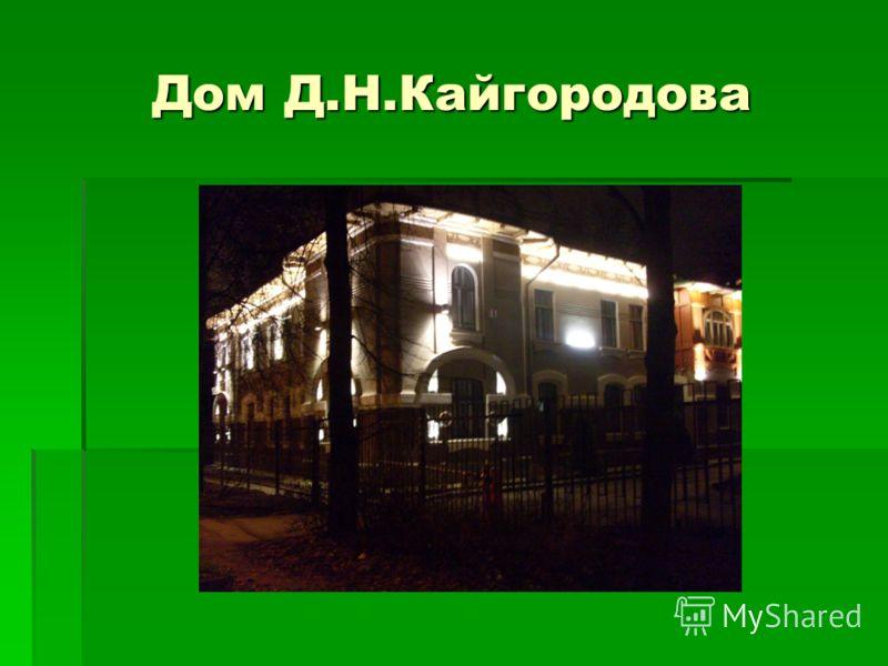 Дом Д.Н.Кайгородова
