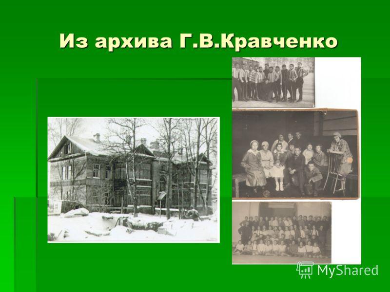 Из архива Г.В.Кравченко