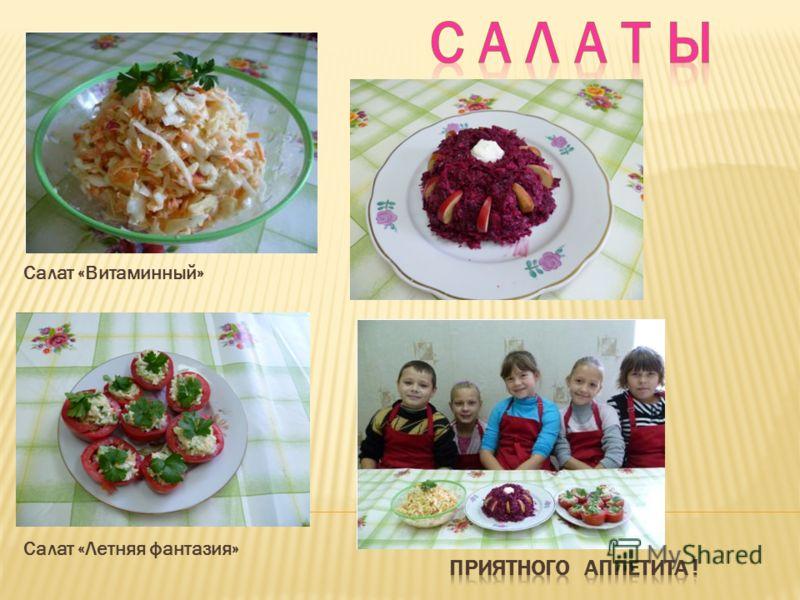 Салат «Витаминный» Салат «Летняя фантазия»