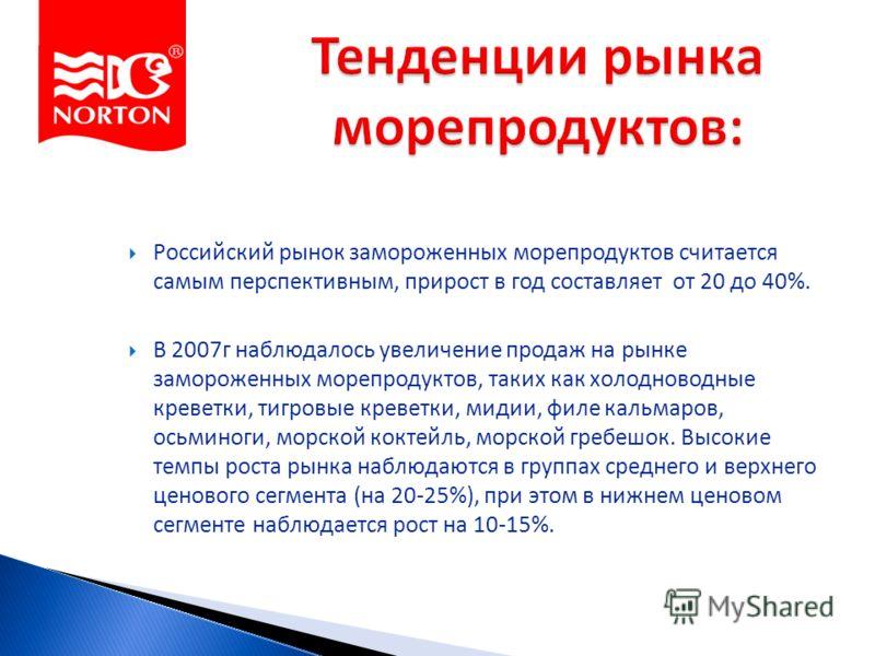 Российский рынок замороженных морепродуктов считается самым перспективным, прирост в год составляет от 20 до 40%. В 2007г наблюдалось увеличение продаж на рынке замороженных морепродуктов, таких как холодноводные креветки, тигровые креветки, мидии, ф