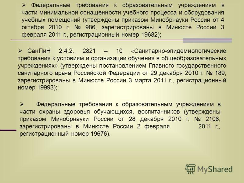 Федеральные требования к образовательным учреждениям в части минимальной оснащенности учебного процесса и оборудования учебных помещений (утверждены приказом Минобрнауки России от 4 октября 2010 г. 986, зарегистрированы в Минюсте России 3 февраля 201