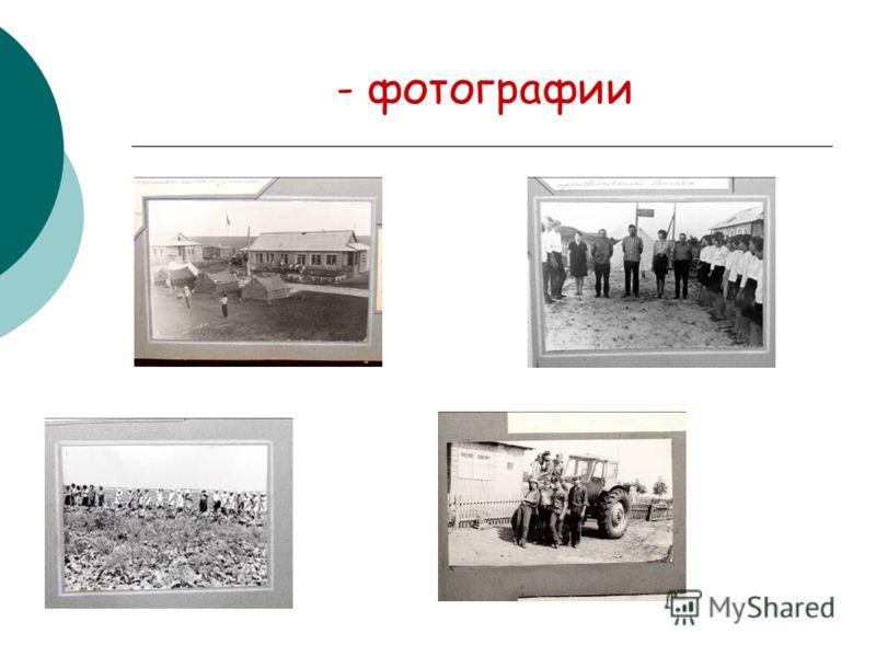 - фотографии