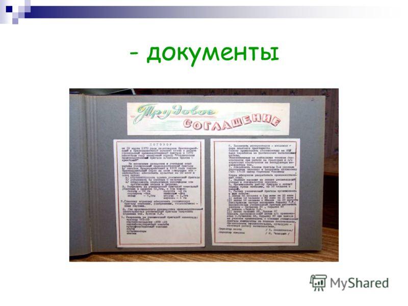 - документы