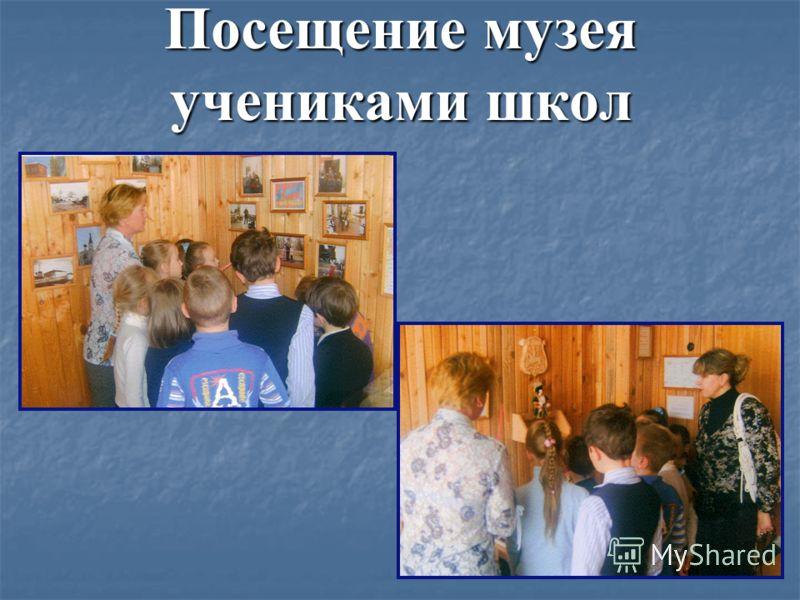 Посещение музея учениками школ