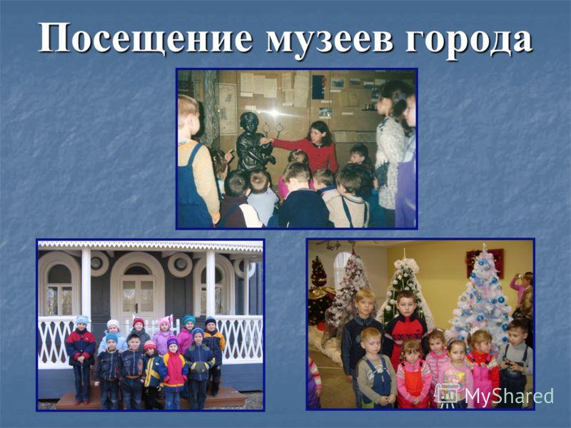 Посещение музеев города