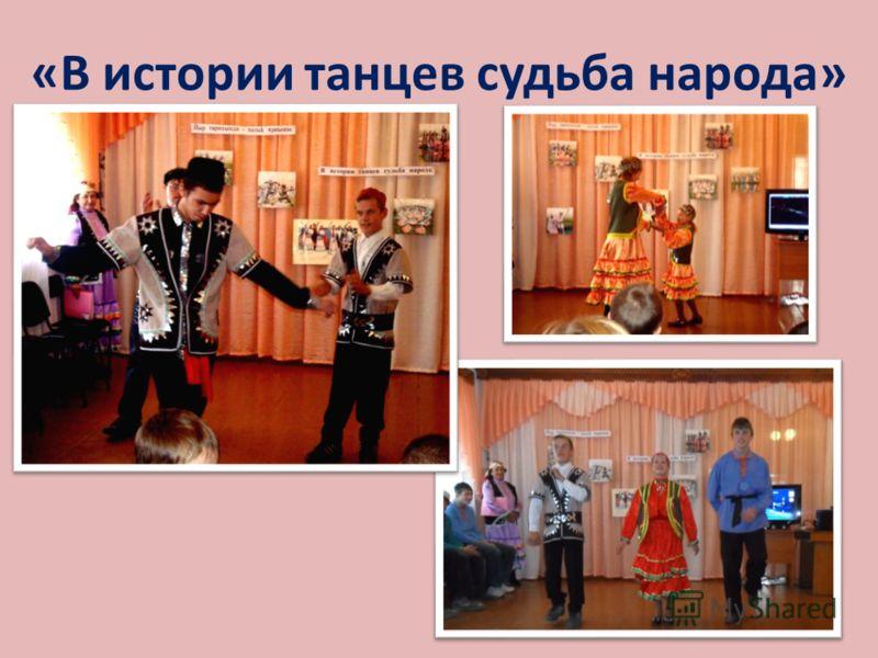 «В истории танцев судьба народа»