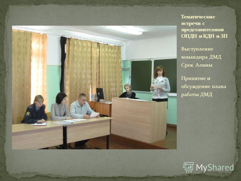 Выступление командира ДМД Срек Алины Принятие и обсуждение плана работы ДМД