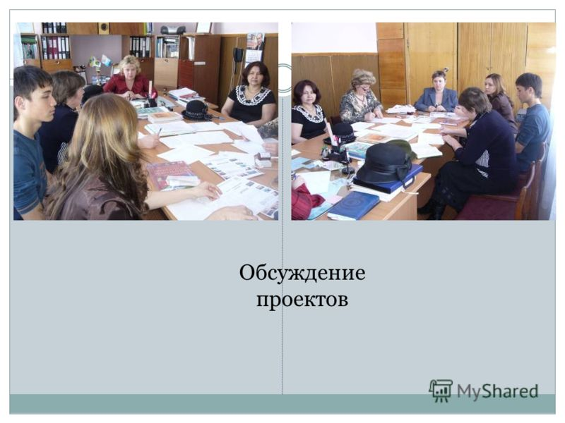 Обсуждение проектов