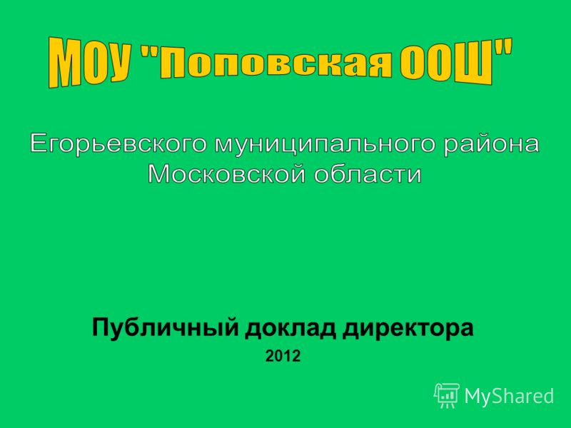 Публичный доклад директора 2012