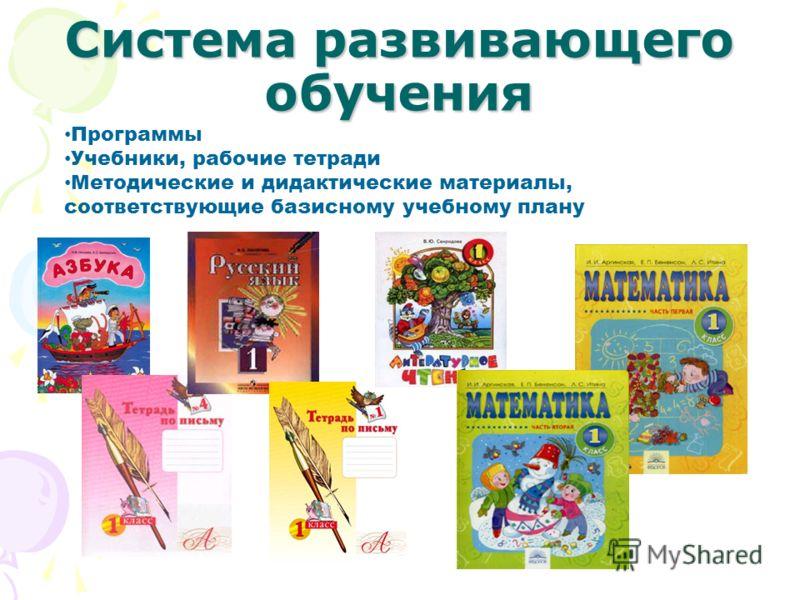 Система развивающего обучения Программы Учебники, рабочие тетради Методические и дидактические материалы, соответствующие базисному учебному плану