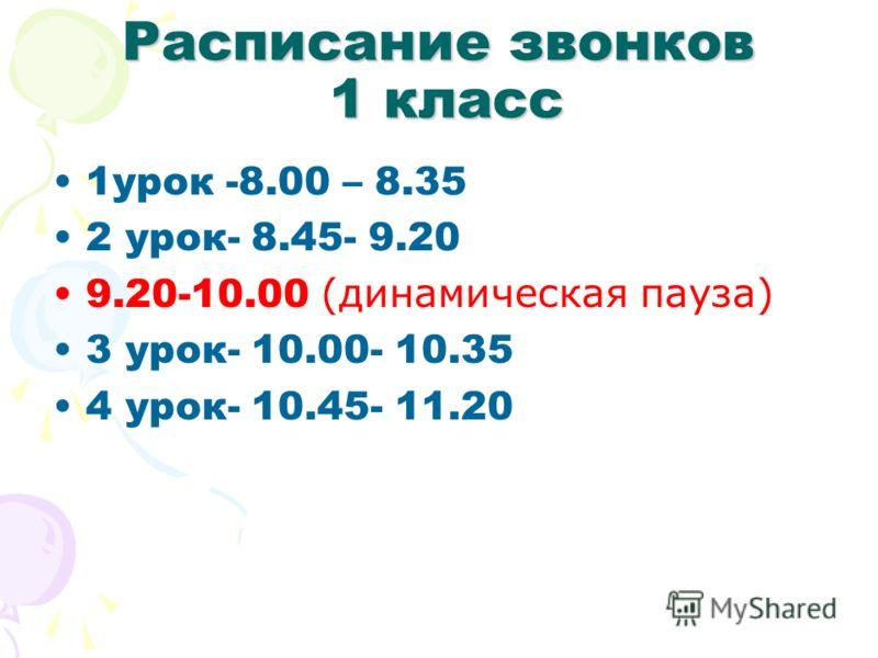 Расписание звонков 1 класс 1урок -8.00 – 8.35 2 урок- 8.45- 9.20 9.20-10.00 (динамическая пауза) 3 урок- 10.00- 10.35 4 урок- 10.45- 11.20