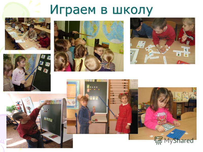 Играем в школу