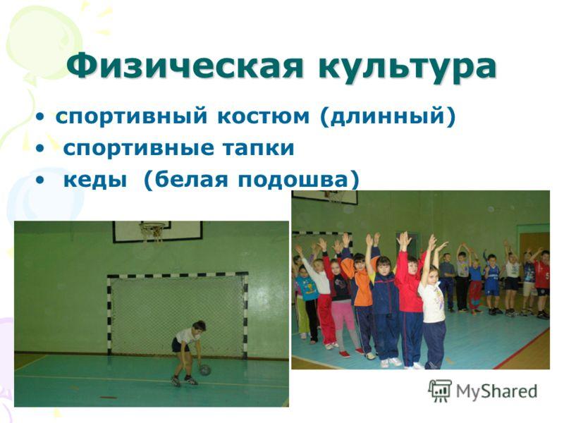 Физическая культура спортивный костюм (длинный) спортивные тапки кеды (белая подошва)