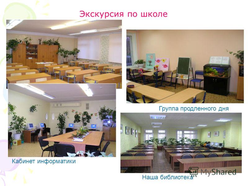 Экскурсия по школе Мой класс Группа продленного дня Кабинет информатики Наша библиотека