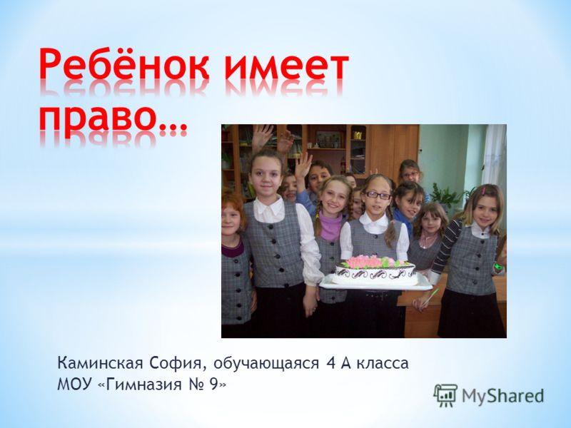 Каминская София, обучающаяся 4 А класса МОУ «Гимназия 9»