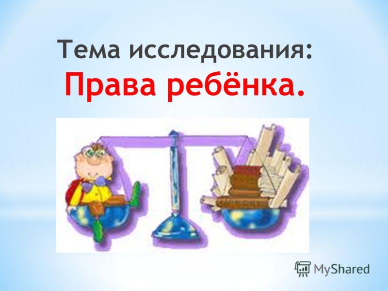 Тема исследования: Права ребёнка.